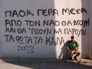 Fans bij Paok Tessoliniki (gr)